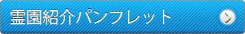 霊園紹介パンフレット