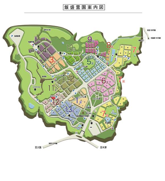 園内地図(カラー)